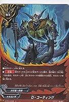バディファイト S-CP01/0046 D・コーティング (上 パラレル) キャラクターパック第1弾 神100円ドラゴン