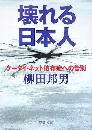 壊れる日本人―ケータイ・ネット依存症への告別 (新潮文庫)の詳細を見る