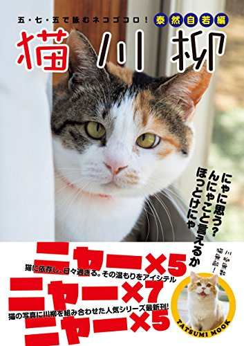 猫川柳 [泰然自若編] (タツミムック)