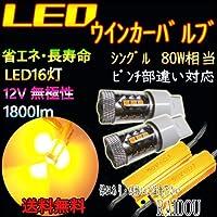 日産 マーチ H25.6~ K13 T20 ウインカー LED アンバー 80w ハイフラ防止抵抗付き リア用