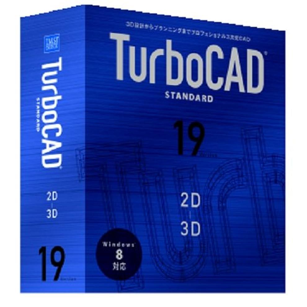 ケーキ大きい適応的TurboCAD v19 Standard 日本語版