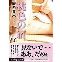 桃色の宿 (悦文庫)