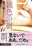 桃色の宿 悦文庫