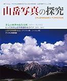 山岳写真の探究