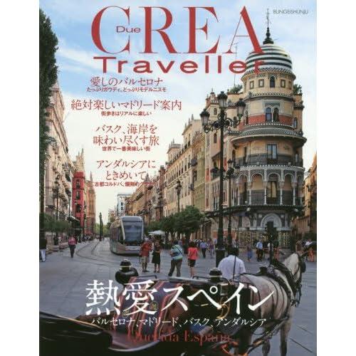 熱愛スペイン(CREA Due Traveller)