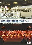 平成28年度自衛隊音楽まつり [DVD]