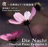 夜 — 古典派ピアノ幻想曲集 3