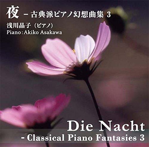 """夜 — 古典派ピアノ幻想曲集 3 """"Die Nacht - Classical Piano Fantasies 3"""""""