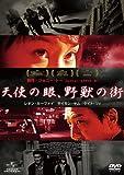 天使の眼、野獣の街 [DVD]