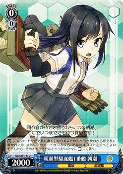 ヴァイスシュヴァルツ 朝潮型駆逐艦1番艦 朝潮/艦隊これくしょん(KCS25)/ヴァイス
