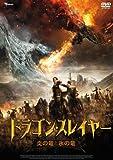 ドラゴン・スレイヤー 炎の竜と氷の竜[DVD]