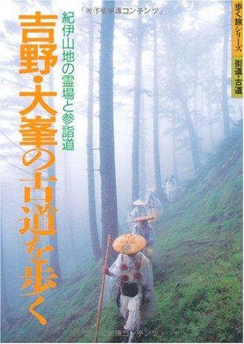 吉野・大峯の古道を歩く―紀伊山地の霊場と参詣道 (歩く旅シリーズ 街道・古道)