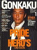 GONKAKU (ゴンカク) 2008年 01月号 [雑誌]