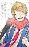 虹色デイズ 15 (マーガレットコミックス)