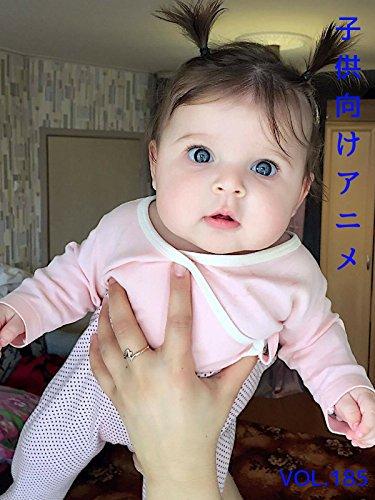 子供向けアニメ VOL. 185