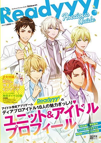 Readyyy! Precious Guide (電撃ムックシリーズ)