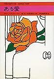 ある愛 (1969年) (今日の海外小説)