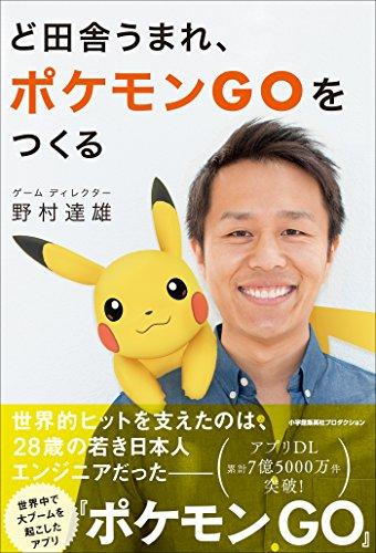 ど田舎うまれ、ポケモンGOをつくる (ShoPro books)