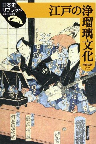 江戸の浄瑠璃文化 (日本史リブレット 91)の詳細を見る