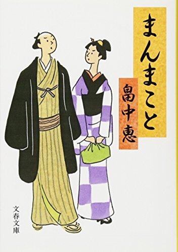 まんまこと (文春文庫) まんまことシリーズ 1の詳細を見る