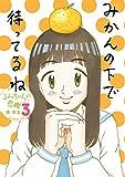 るみちゃんの恋鰹 3 (ビッグコミックス)