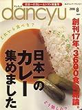 dancyu (ダンチュウ) 2008年 08月号 [雑誌] 画像