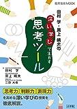 田村学・黒上晴夫の「深い学び」で生かす思考ツール (教育技術MOOK)