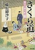 さくら道: 隅田川御用帳(十三) (光文社時代小説文庫)
