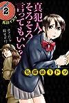 名探偵キドリ(2) (講談社コミックス月刊マガジン)