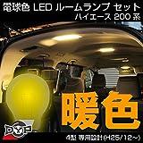 【新車にお勧め!電球色】LED ルームランプ セット ハイエース 200 系 4型 専用設計 (H25/12-) 満足度高いです!