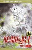 妖精国(アルフヘイム)の騎士―ローゼリィ物語 (14) (PRINCESS COMICS)
