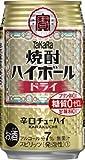 タカラ 焼酎ハイボール ドライ 350mlx2ケース(48本)