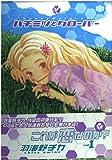 ハチミツとクローバー (Vol.1) (Wonderland comics)