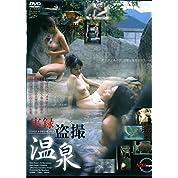 NEXT11CLUB/実録 盗撮温泉 [DVD]