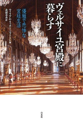 ヴェルサイユ宮殿に暮らす—優雅で悲惨な宮廷生活 / ウィリアム リッチー ニュートン