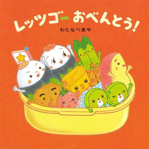 レッツゴーおべんとう! (コドモエ[kodomoe]のえほん)の詳細を見る