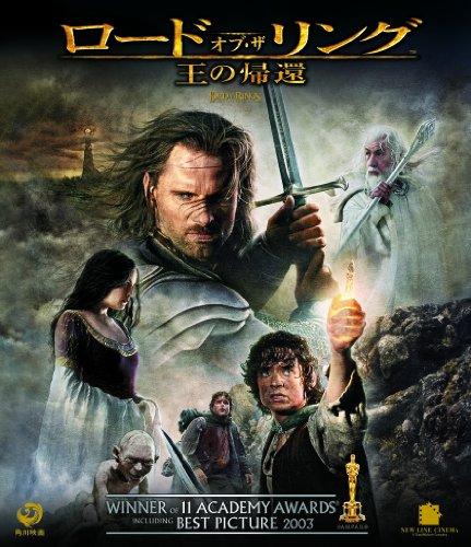 [画像:ロード・オブ・ザ・リング / 王の帰還 スペシャル・プライス版 [Blu-ray]]