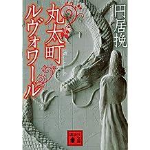 丸太町ルヴォワール (講談社文庫)
