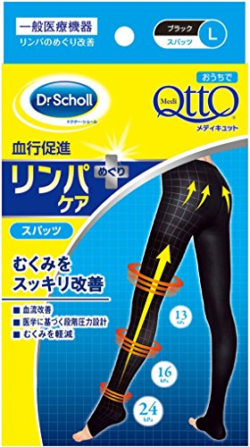 一般医療機器 おうちでメディキュット リンパケア スパッツ L 着圧 加圧 血行改善 むくみケア 弾性 靴下