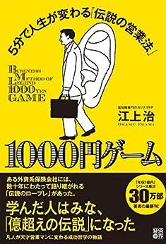 [江上治]の1000円ゲーム