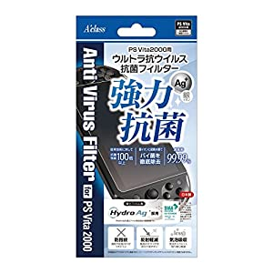 PSVita2000用ウルトラ抗ウイルス・抗菌フィルター【Hydro Ag (R) 採用】