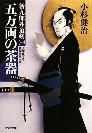五万両の茶器―新九郎外道剣〈1〉 (光文社時代小説文庫)の詳細を見る