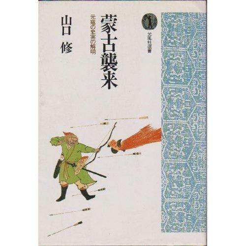 蒙古襲来―元寇の史実の解明 (光風社選書)