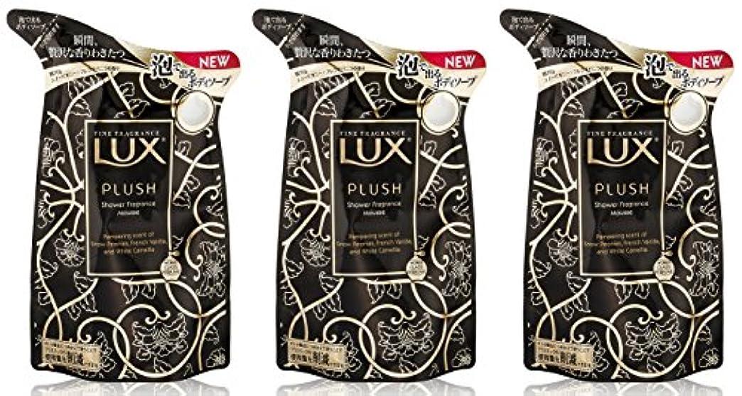 機密めんどりつづり【3個セット】ラックス 泡ボディソープ リッチパフューム つめかえ用 300g (贅沢なスノーピオニー?フレンチバニラのフェミニンなフローラルの香り)×3個