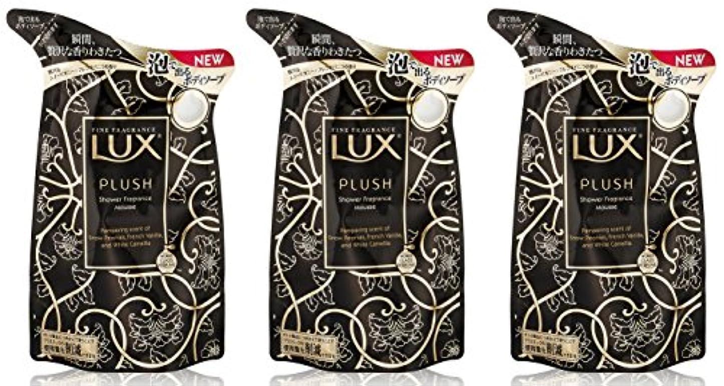 具体的にさようならバーガー【3個セット】ラックス 泡ボディソープ リッチパフューム つめかえ用 300g (贅沢なスノーピオニー?フレンチバニラのフェミニンなフローラルの香り)×3個