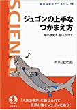 ジュゴンの上手なつかまえ方――海の歌姫を追いかけて (岩波科学ライブラリー)