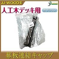 幕板連結キャップ ウッドデッキ JJ-WOOD II デッキ バルコニー ガーデニング エクステリア 人工木
