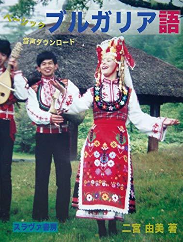 ベーシック ブルガリア語