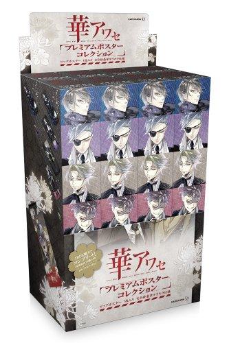 華アワセ プレミアムポスターコレクション BOX