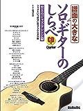 譜面の大きなソロ・ギターのしらべ 至上のジャズ・アレンジ篇 (CD付) (リットーミュージック・ムック) 画像